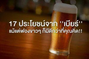 pic-Benefits-Beer