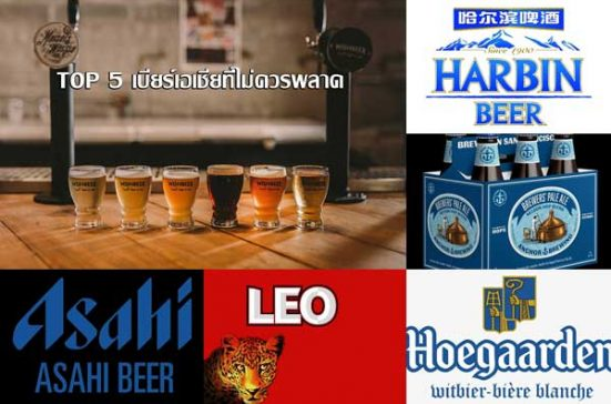 TOP-5-Asian-beers-site-news