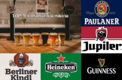 TOP-5-beer-news-site