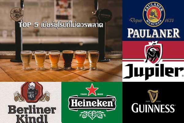 TOP-5-beer-news-site